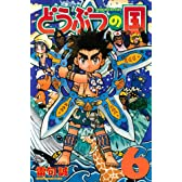 どうぶつの国(6) (講談社コミックス)