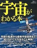 宇宙がわかる本 (TJMOOK)