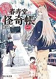 幽遊菓庵~春寿堂の怪奇帳~ 二 (富士見L文庫)
