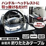 MAXWIN(マックスウィン) 車載 テーブル 折りたたみ 簡易テーブル コンパクト 引き出し付き 運転席 ハンドル 後部座席 ヘッドレスト K-TAB01