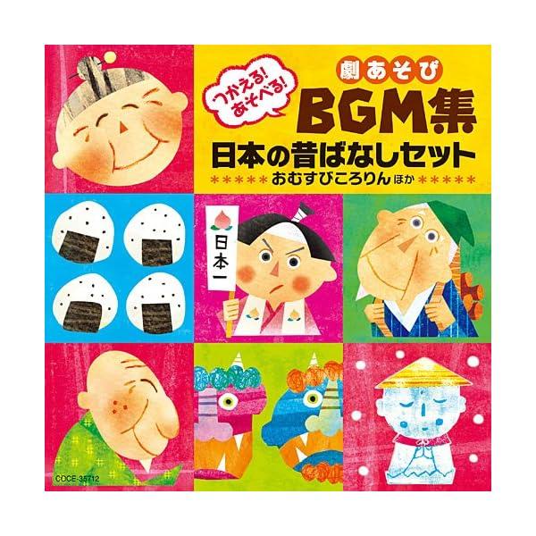 つかえる!あそべる!劇あそびBGM集 日本の昔ば...の商品画像