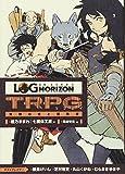 ログ・ホライズンTRPG / 橙乃ままれ のシリーズ情報を見る