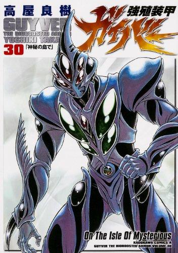 強殖装甲ガイバー (30) (カドカワコミックス・エース)の詳細を見る