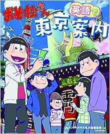 おそ松さん 英語で東京案内 すぐに使えるシンプルおそ松英語表現