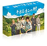 ナポレオンの村 DVD-BOX[DVD]