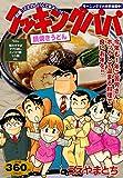 クッキングパパ 鍋焼きうどん (講談社プラチナコミックス)