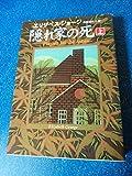 隠れ家の死〈上〉 (ハヤカワ・ミステリ文庫)
