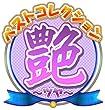 ベストコレクション艶~ツヤ~DVD-PG DVDPG