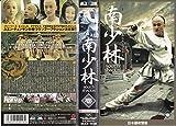 南少林(1)【日本語吹替版】 [VHS]