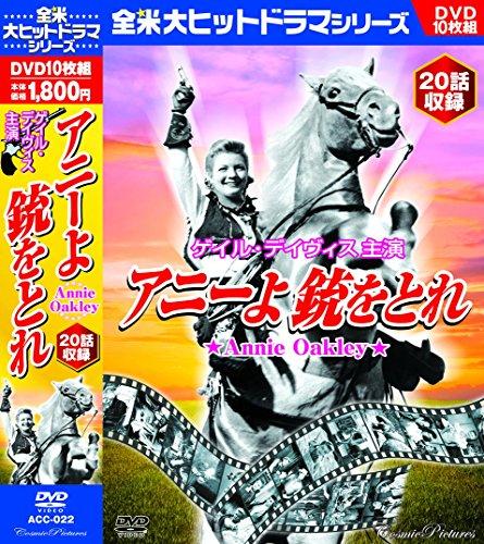 ゲイル・デイヴィス アニーよ銃をとれ DVD10枚組 ACC...