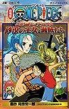 劇場版ONE PIECE エピソード オブ アラバスタ 砂漠の王女と海賊たち (ジャンプコミックス)