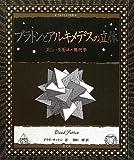 プラトンとアルキメデスの立体:美しい多面体の幾何学 (アルケミスト双書)