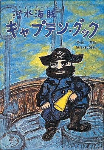 潜水海賊キャプテン・グック (創作児童文学館)の詳細を見る