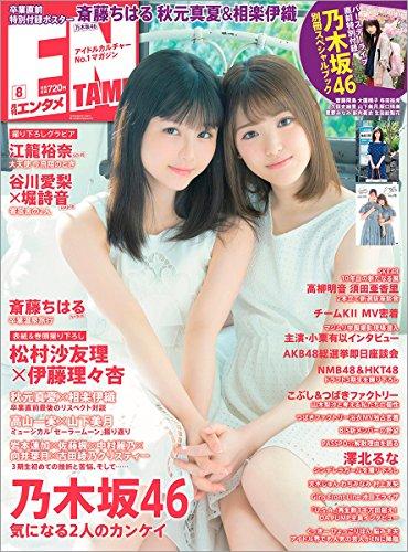 ENTAME(エンタメ) 2018年 08 月号 [雑誌]