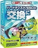 HD革命/CopyDrive Ver.5s アカデミック版