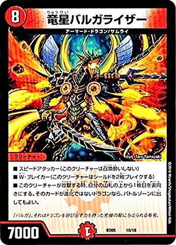デュエルマスターズ/BD-05/10/竜星バルガライザー