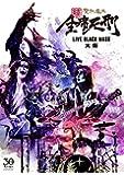 【早期購入特典あり】続・全席死刑 -LIVE BLACK MASS 大阪 -(ポストカード付) [DVD]