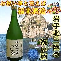 福来 大吟醸 べっぴんの里くじ(オリジナルラベル)720ml