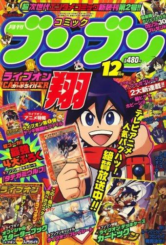 月刊 コミックブンブン 2008年 12月号 [雑誌]