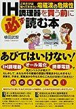 IH調理器を買う前に必ず読む本 ~これだけは知っておきたい、電磁波の危険性~ 画像