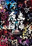 Making of Naohito Fujiki  LiveTour ver11.1〜原点回帰 k.k.w.d. tour〜 Blu-ray