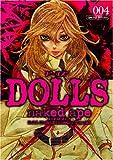 DOLLS 4 限定版 (4) (ZERO-SUM COMICS)