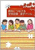 JSL中学高校生のための教科につなげる学習語彙・漢字ドリル スペイン語版 画像