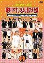 20世紀名人伝説 爆笑 やすしきよし漫才大全集 VOL.5 DVD