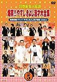 20世紀名人伝説 爆笑!!やすしきよし漫才大全集 VOL.5[DVD]