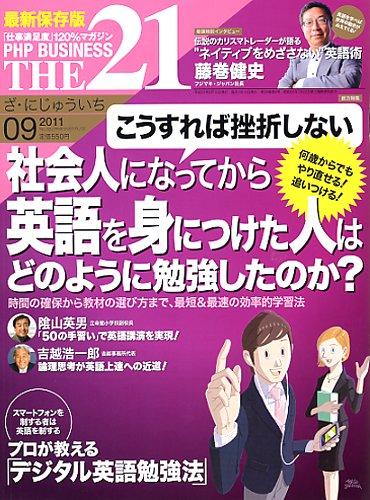 THE 21 (ざ・にじゅういち) 2011年 09月号 [雑誌]の詳細を見る