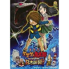 劇場版 ゲゲゲの鬼太郎 日本爆裂!! [DVD]