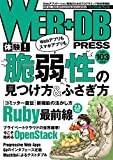 WEB+DB PRESS Vol.103 -