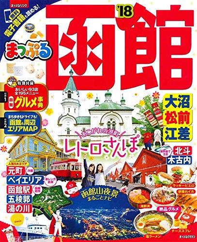 まっぷるマガジン (まっぷる 函館 大沼・松前・江差 '18)の詳細を見る