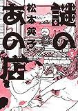 謎のあの店(3) (Nemuki+コミックス)