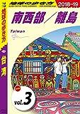 地球の歩き方 D10 台湾 2018-2019 【分冊】 3 南西部/離島 台湾分冊版