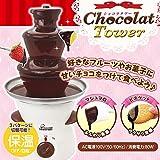 ショコラタワー BIGサイズ チョコレートフォンデュ チョコフォンデュ チョコレートファウンテン 35cm バレンタインデーに!