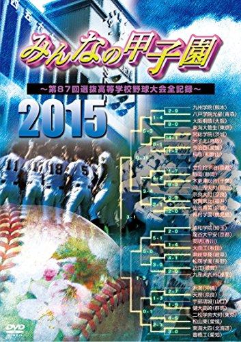 みんなの甲子園2015 〜第87回選抜高等学校野球大会全記録〜 [DVD] -