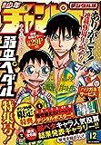 週刊少年チャンピオン2017年12号 [雑誌]