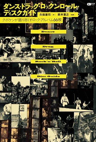 ダンス・ドラッグ・ロックンロール・ディスクガイド ~クボケンが語り尽くすロック・アルバム66枚~ (CDジャーナルムック)