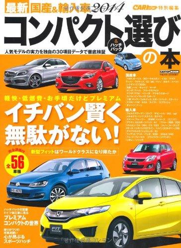 最新 国産&輸入車2014 コンパクト&ハッチバック選びの本 (CARTOP MOOK)