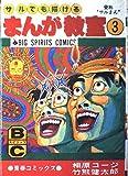 サルでも描けるまんが教室―青春コミックス (3) (Big spirits comics)