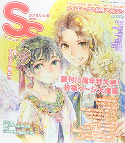 SS (スモールエス) 2015年 03月号 [雑誌]