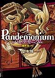 パンデモニウム ―魔術師の村―(1) (IKKI COMIX)