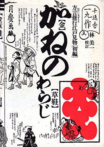 方言修行金草鞋(ムダシユギヨウカネノワラジ) (初編) (江戸戯作文庫)