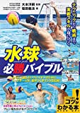 水球 必勝バイブル テクニックから戦術まで実戦スキルが身につく (コツがわかる本!)