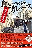 「3億人の中国農民工 食いつめものブルース」販売ページヘ