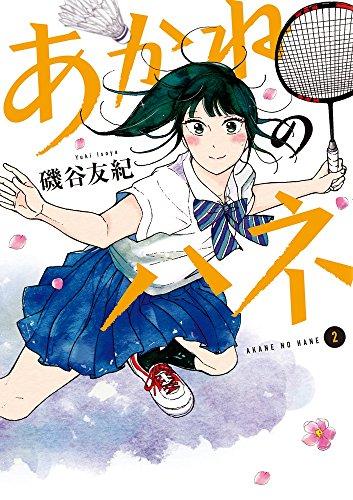 あかねのハネ 2 (2) (ビッグコミックス)