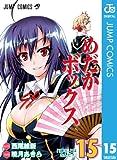 めだかボックス モノクロ版 15 (ジャンプコミックスDIGITAL)