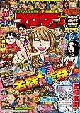 パチスロ実戦術DVD 2019年7月号増刊 COMICスロマンDVD VOL.9