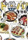 ド丼パ! / 杏耶 のシリーズ情報を見る